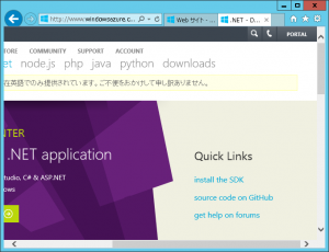 WindowsAzureFirstTime_0020
