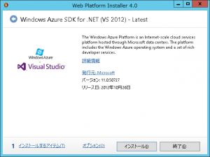WindowsAzureFirstTime_0030