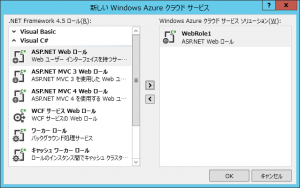WindowsAzureFirstTime_0040