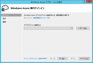 WindowsAzureFirstTime_0060