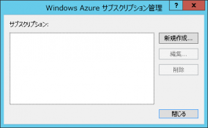 WindowsAzureFirstTime_0070
