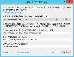 WindowsAzureFirstTime_0080