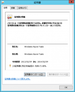 WindowsAzureFirstTime_0090