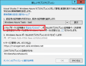 WindowsAzureFirstTime_0100