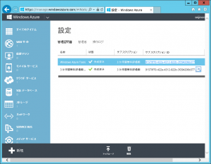 WindowsAzureFirstTime_0120