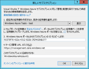 WindowsAzureFirstTime_0130