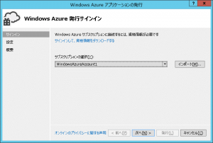 WindowsAzureFirstTime_0140