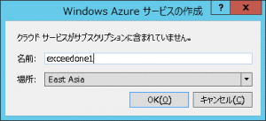 WindowsAzureFirstTime_0150
