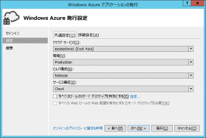 WindowsAzureFirstTime_0160
