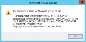 WindowsAzureFirstTime_0170
