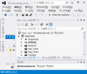 WindowsAzureFirstTime_0190