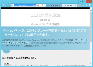 WindowsAzureFirstTime_0200