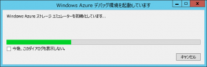 WindowsAzureFirstTime_0210