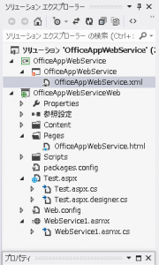 app_for_office_webservice_04