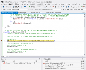 vs2012_ie_java_debug_002