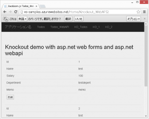 MVC5_VS2013_Knockout_WebAPI2_0010