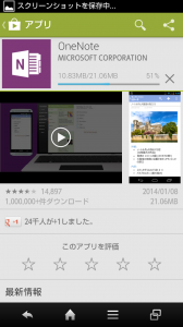 android_onenote010