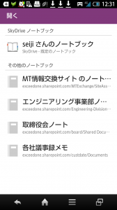 android_onenote020