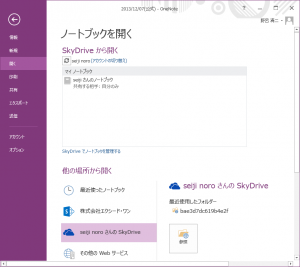 android_onenote040