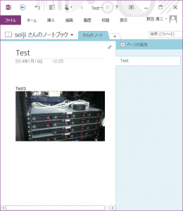 android_onenote050