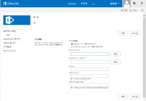 sharepoint_appregnew